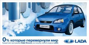 Льготный государственный кредит на авто