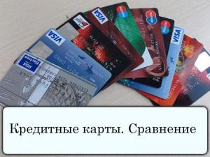 kreditnyye-karty-sravneniye