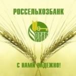 Условия пролонгации кредита в Россельхозбанке
