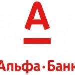 Что будет со ставками Альфа-банка в 2014 году?