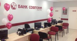 sovbank3