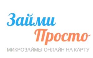 zaimi_prosto