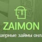 Условия и порядок оформления кредита в Zaimon