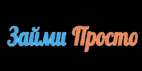 zaymi-prosto1