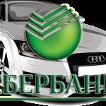 Условия автокредитования в Сбербанке в 2016 году
