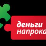 Особенности и условия получения займов от МФО «Деньги напрокат»