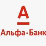 Ипотека в Альфа-банке — условия получения