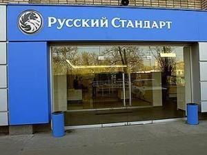 Условия ипотечного кредитования в банке Русский Стандарт