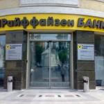 Условия ипотеки в Райффайзенбанк в 2016 году
