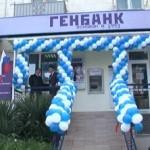 Условия кредитования 2016 года в Генбанке в Крыму