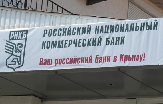Кредит в РНКБ в Крыму - условия в 2016