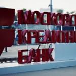 Условия кредитования в Московском Кредитном Банке