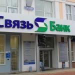 Потребительский кредит в Связь-банке — условия получения