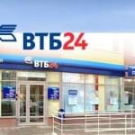 Кредит под залог имущества ВТБ-24