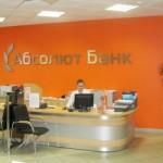 Условия Абсолют банка по потребительским кредитам для физических лиц