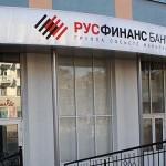 Условия и требования получения потребительского кредита в Русфинанс банке
