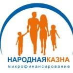 Основные условия и виды кредитов от МФО «Народная казна»