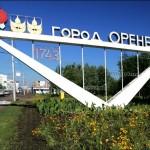 Микрозайм в Оренбурге — где можно получить?