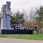 Где получить микрозайм в Ставрополе?